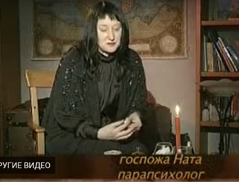 Парапсихолог Н.А. Малиновская