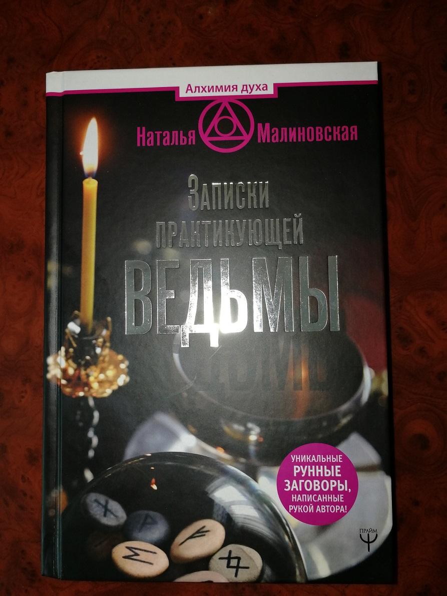 Сильная ведьма Н.А. Малиновская