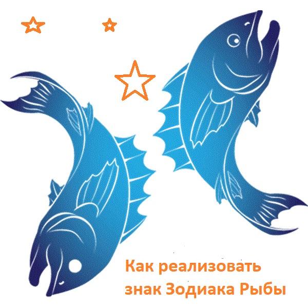 Как реализовать знак Зодиака Рыбы